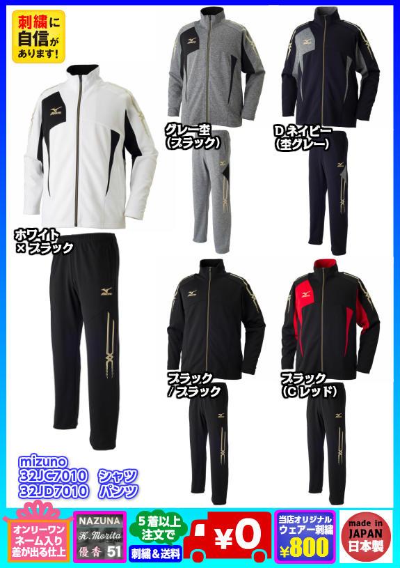 ◆5着以上刺繍無料◆【mizuno】ミズノ ジャージ上下セット(ウォームアップシャツ/ウォームアップパンツ)〔32JC7010 32JD7010〕※1着でも注文可