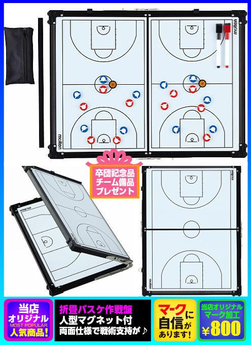 ◆刺繍込◇1段+900円込◆【molten】モルテン バスケット作戦盤(バスケットボール作戦盤/モルテン作戦盤)〔SB0070〕※画像2は(SB0050)の刺繍イメージです