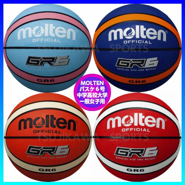 【molten】モルテン バスケットボール6号 (GR6/ゴムバスケットボール6号)〔BGR6-OI BGR6-BO BGR6-CP BGR6-RW〕