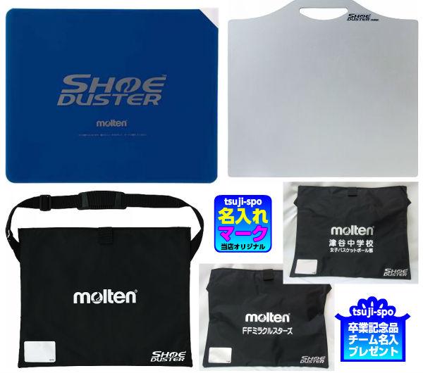 ◆マーク可◆【molten】モルテン シューダスター セット(シート/ボード/ケース)〔TT0020 TT0030 TT0040〕