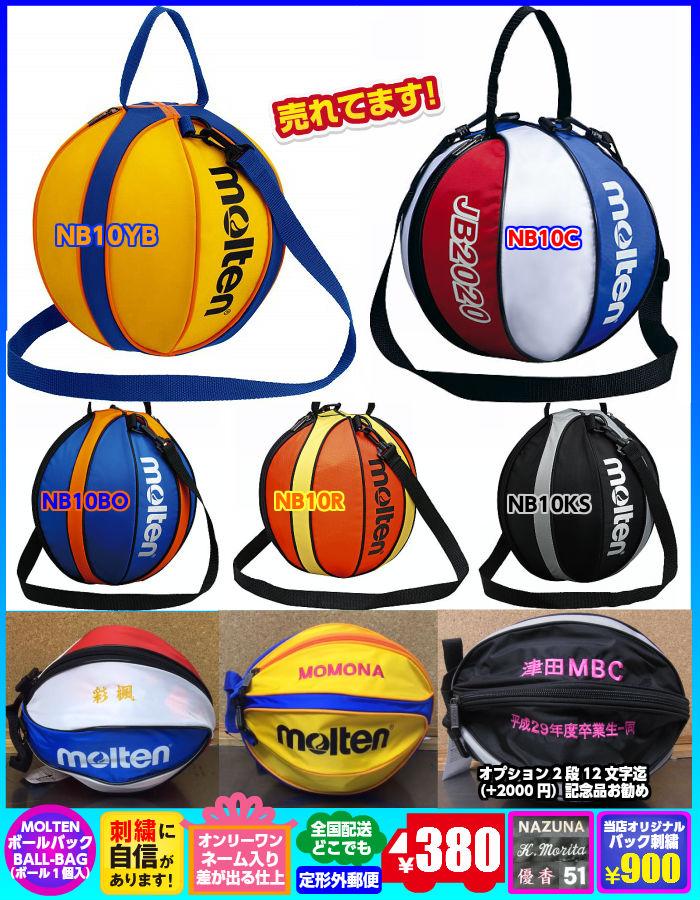 【SPALDING】 ※限定モデル ◆バック刺繍可◇定形外郵便可◆ (ボールケース/BALL BAG) スポルディング 〔49-001BW 49-001PL 49-001WC 49-001TB〕 ボールバック