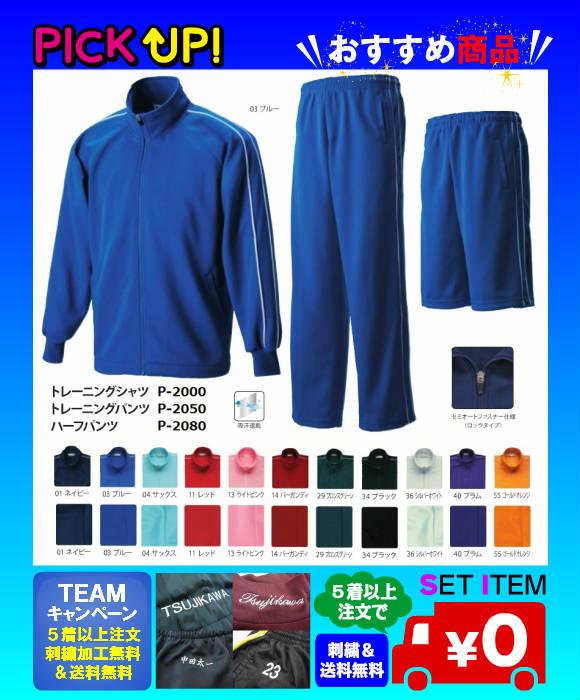 ◆5着以上刺繍無料◆【tsujikawa】 パイピングトレーニングシャツ/パンツ/ハーフパンツ(ジャージ3点セット) 〔P-2000 P-2050 P-2080〕※1着注文可