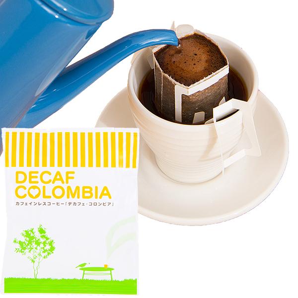 カフェインレスコーヒー デカフェ コロンビア500杯分カフェインレス ホットコーヒー ドリップコーヒー