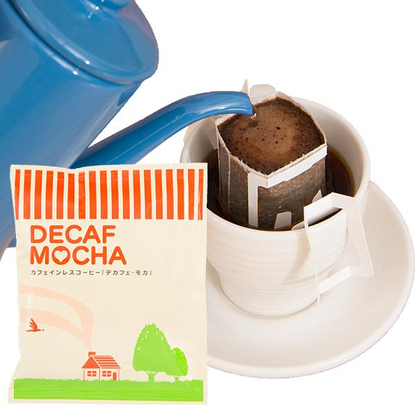 カフェインレスコーヒーデカフェ モカ500杯分 送料無料カフェインレスコーヒー ドリップコーヒー 辻本珈琲 ノンカフェイン 業務用(客室備品 プチギフト)