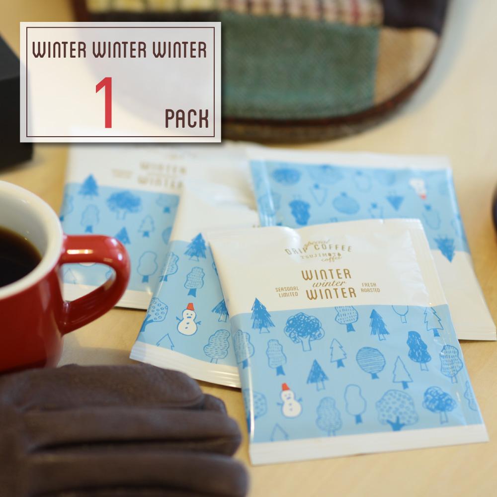 冬だけのスペシャルドリップコーヒー1杯10g入WINTER winter WINTER / ウィンター ウィンター ウィンター<Br>1杯分 ドリップバッグコーヒー 冬限定 スペシャルティコーヒー