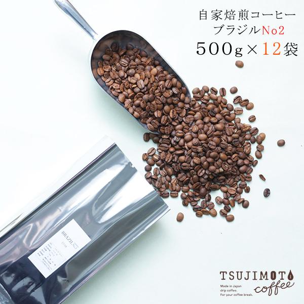 ブラジルNo.2 17/18 コーヒー 6kg(500g×12袋)ナチュラル サントス 自家焙煎送料無料※北海道・沖縄県へのお届けは別途540円ご負担となります。