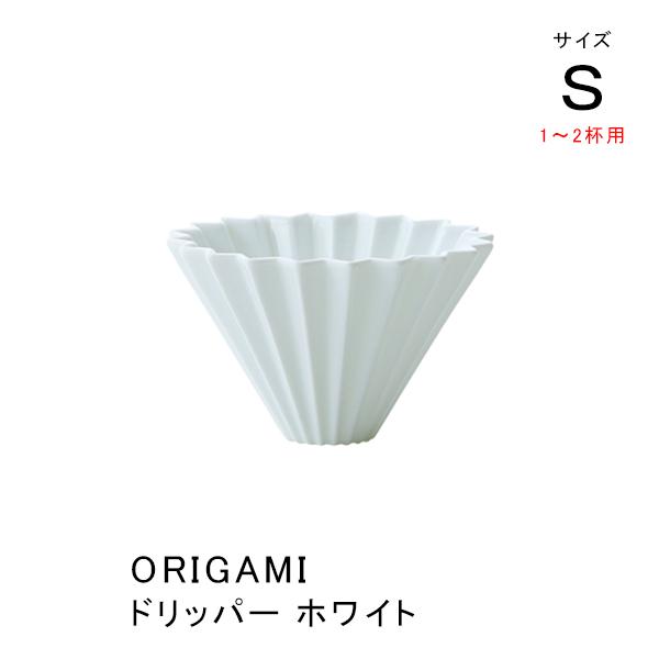 made in JAPAN まるでオリガミを折ったような美しいドリッパー ORIGAMI オリガミ ドリッパー Sサイズ1~2杯用 美濃焼 超歓迎された ホワイト 秀逸 磁器 スペシャルティコーヒーの抽出に 日本製