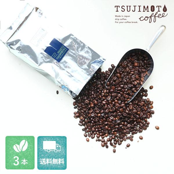 【 工場直送だから新鮮です 】イツモブレンド 500g 3本セット送料無料 オフィスや業務用としてもオススメ♪本格派レギュラーコーヒー豆