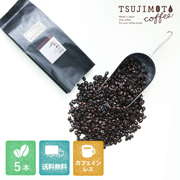 デカフェ アイスコーヒーカフェインレスコーヒー カフェイン残留率0.1%以下妊婦さんや夜眠れない方にもオススメのコーヒー豆 カフェインレス アイスコーヒー 豆デカフェ ハウスブレンド 1kg カフェオレ ノンカフェイン 売り出し 200g×5袋 無料サンプルOK 送料無料 エスプレッソ にもおすすめ カフェインレスコーヒー 水出し