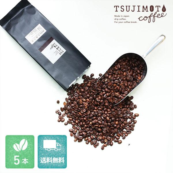まろやかな味わいで女性に人気レギュラーコーヒー豆 大決算セール 送料無料 新色 お茶屋が考えるまろやかブレンド1kg アラビカ 200g×5袋 コーヒー豆