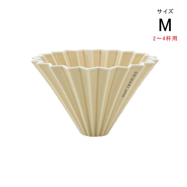 made in JAPAN まるでオリガミを折ったような美しいドリッパー ORIGAMI 正規販売店 オリガミ ドリッパー ☆正規品新品未使用品 Mサイズ2~4杯用 日本製 美濃焼 マットベージュ 磁器 スペシャルティコーヒーの抽出に