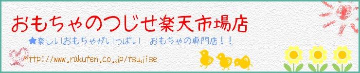 おもちゃのつじせ楽天市場店:楽しいおもちゃがいっぱい!おもちゃの専門店です 10000円以上で送料無料