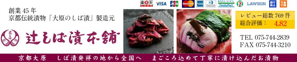 辻しば漬本舗:京都大原の辻しば漬本舗です。伝統のしば漬をお届けします