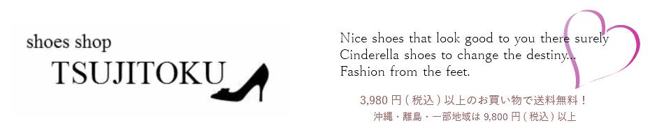 シューズ ショップ 辻徳:今!旬のブーツ、サンダルの エレガンス&カジュアル 靴を大放出