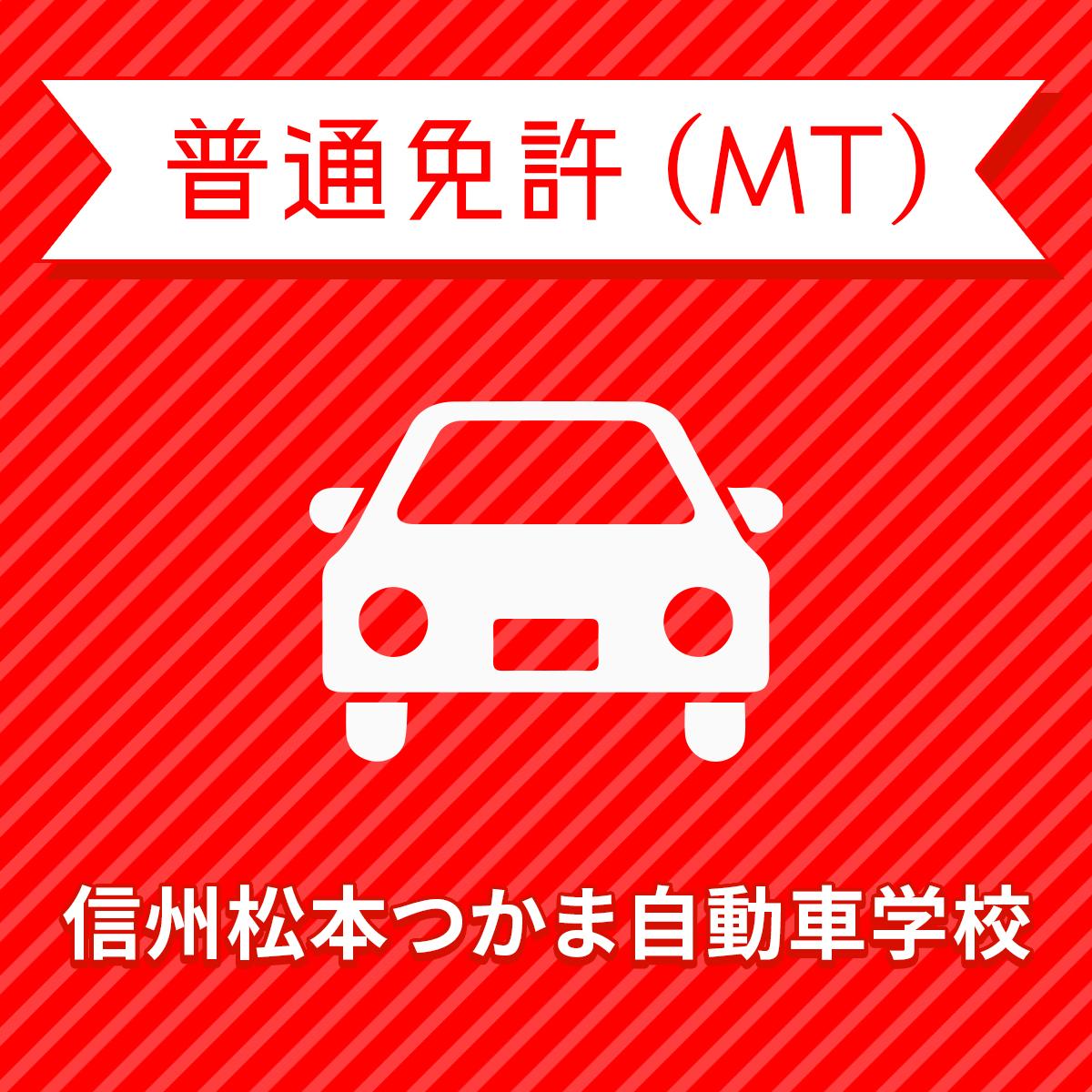 【長野県松本市】普通車MTコース(一般料金)<免許なし/原付免許所持対象>