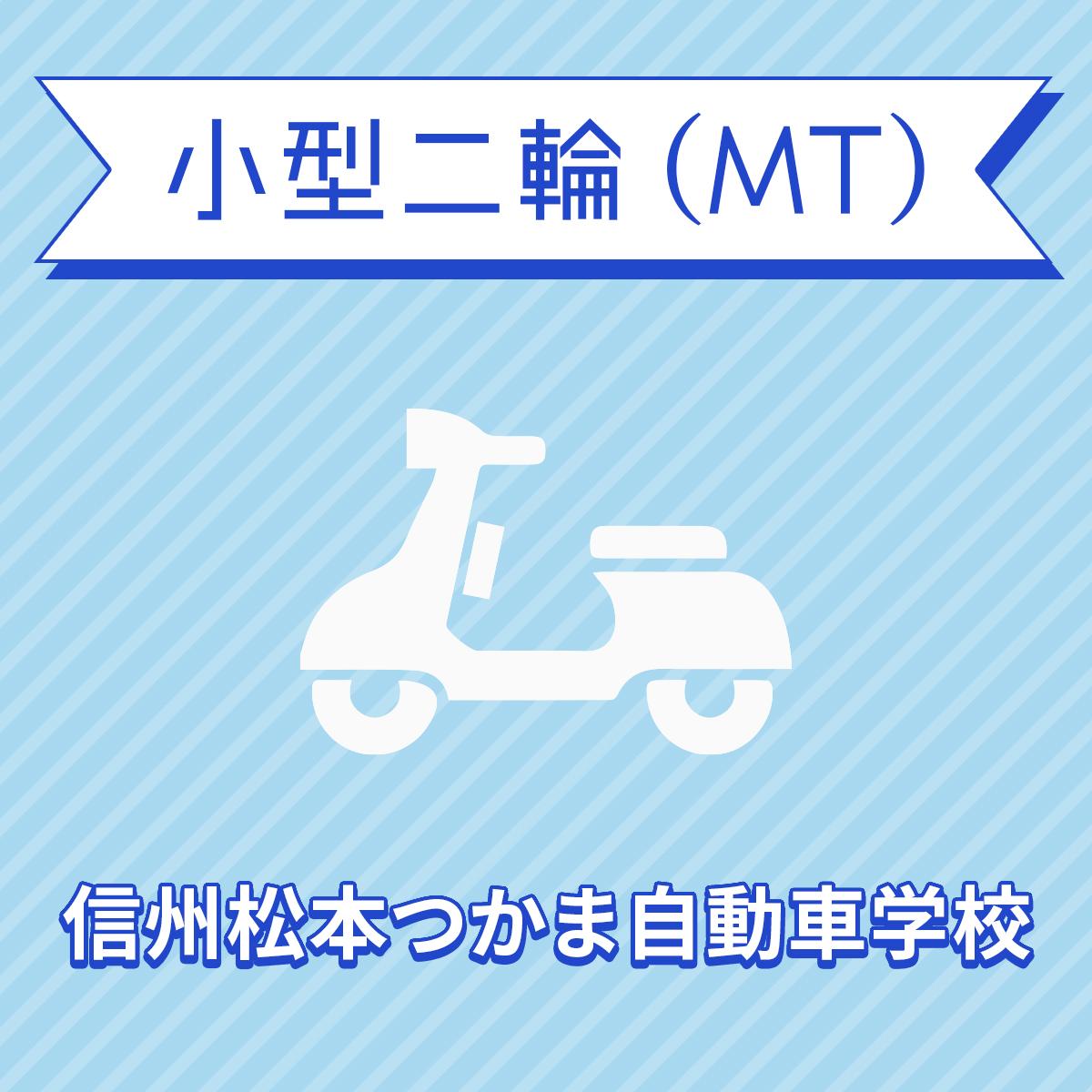 【長野県松本市】小型二輪MTコース<免許なし/原付免許所持対象>