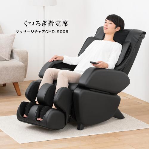 スライヴ マッサージチェア くつろぎ指定席 ブラック CHD-9006(K)