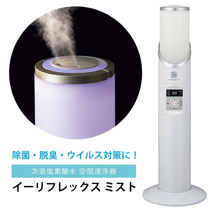 次 亜鉛 酸 水 噴霧器