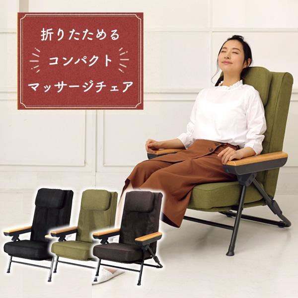【ポイントアップ中_5/16_01:59迄】【送料無料】ツカモトエイム ポルト マッサージチェア AIM-250 tsukamotoaim porto 椅子 マッサージチェア 折りたたみ 座椅子 リクライニング ひとり掛け 一人掛け 在宅