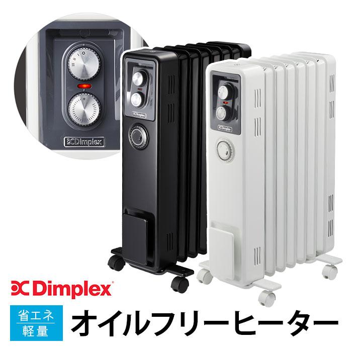 オイルヒーター ディンプレックス Dimplex オイルフリーヒーター Brit B02(WT)ブリット ホワイト ツカモトオリジナルタイプ ECR12Ti 暖房 暖房機 省エネ ストーブ オイルレスヒーター