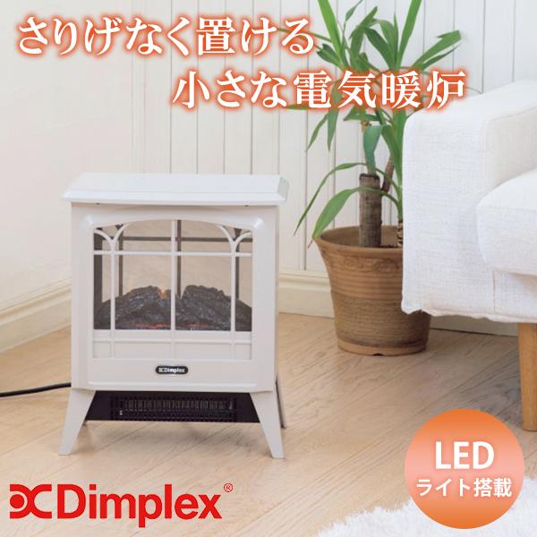 ディンプレックス Dimplex 電気暖炉 Dinky stove DNK12PGJ (オリジナルカラー) ディンキー ぺプルグレー