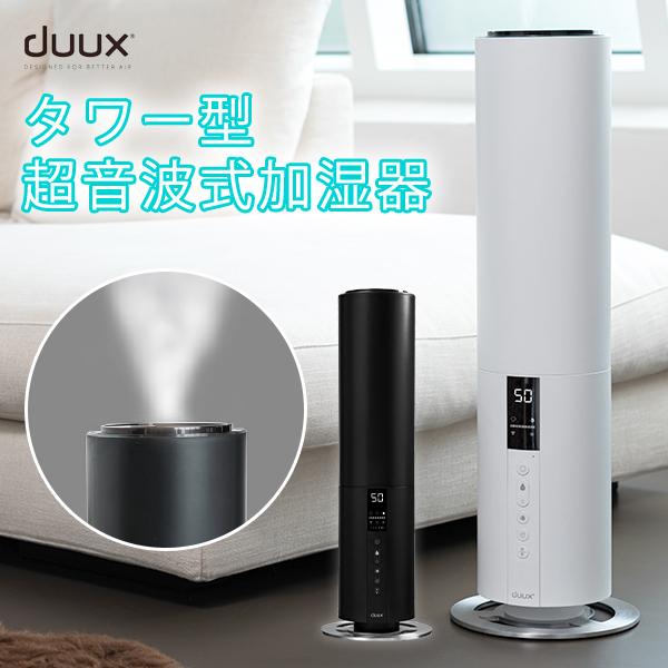 【ポイントアップ中_5/16_01:59迄】超音波式加湿器 duux Beam 5L 大容量加湿器 加湿機 ブラック ホワイト タワー型 スタンド式 ヨーロッパ家電