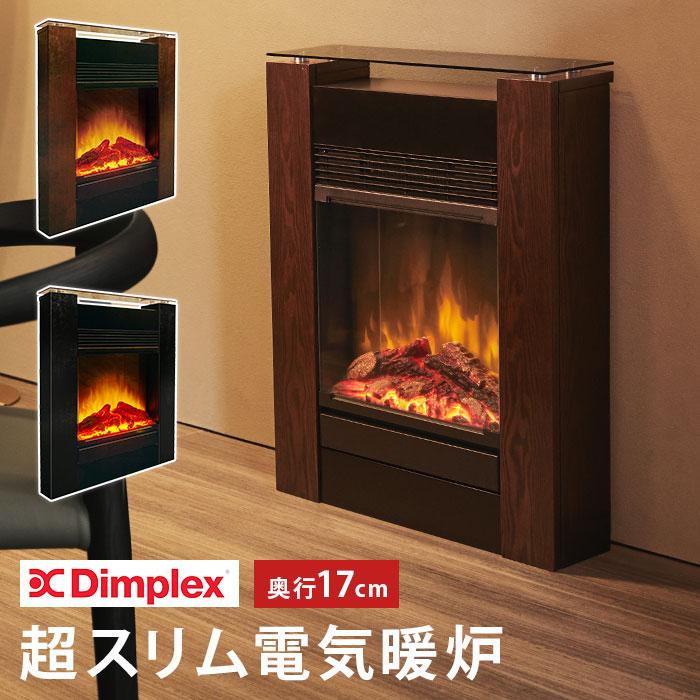 【ポイントアップ中_5/16_01:59迄】ディンプレックス Dimplex 電気暖炉 Gisella ジセラ2 GSLII12 ナツメグ(木目) ブラック 暖房 暖房機 省エネ ストーブ