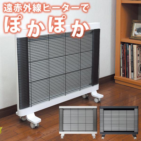 遠赤外線パネルヒーター 暖房 暖房器具 空調家電 スリム型 国産 省エネ マイヒートセラフィ MHS-900B ホワイト インターセントラル 暖房目安4~8畳