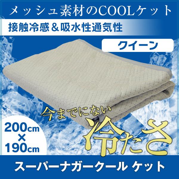 【お買い物マラソン 半額クーポン対象商品 1/16 1:59まで】スーパーナガークールケット クイーン 200*190 メッシュ素材のcoolケット 日本製 接触冷感・吸水性通気性に優れています。 ひんやり 冷感 涼感 さらさら 丸洗い