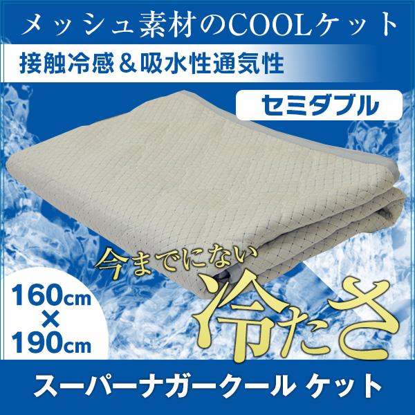 【お買い物マラソン 半額クーポン対象商品 1/16 1:59まで】スーパーナガークールケット セミダブル 160*195 メッシュ素材のcoolケット 日本製 接触冷感・吸水性通気性に優れています。 ひんやり 冷感 涼感 さらさら 丸洗い