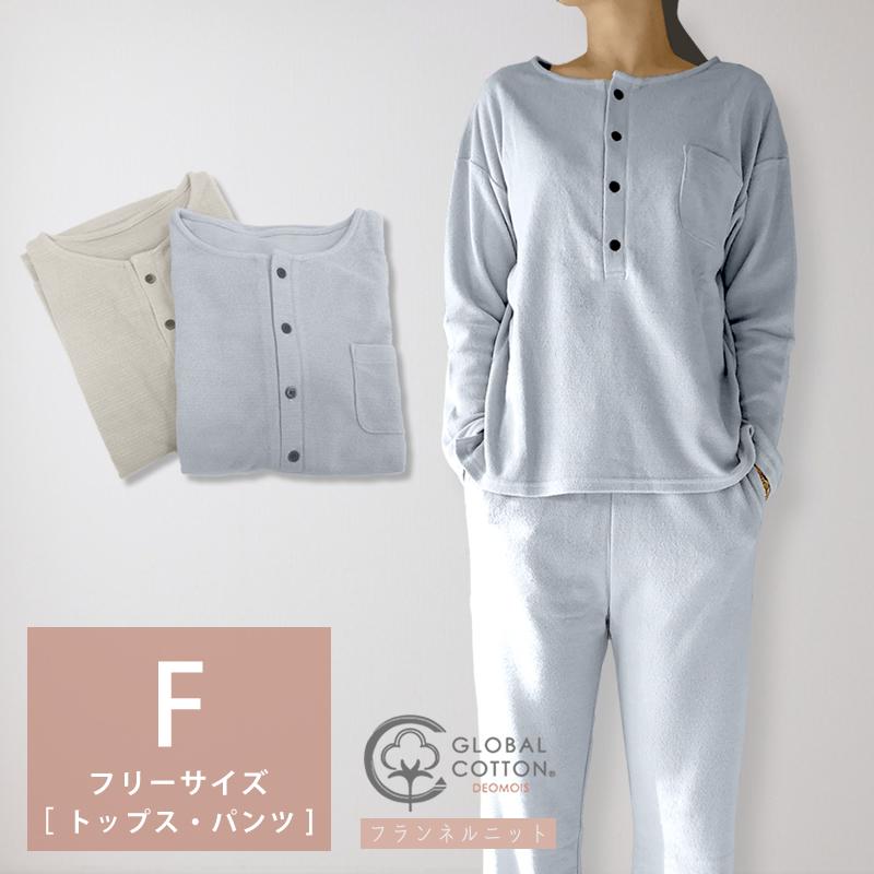 発熱するコットン「デオモイス」 フランネルニットのパジャマ フリーサイズ