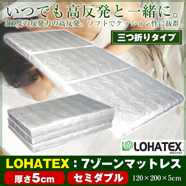 高反発ラテックス LOHATEX 7ゾーンマットレス 三つ折れマットレス セミダブル 120×200×5cm 高反発 肩こり 首こり ラテックス 寝返り 抗菌 防ダニ 防カビ 体圧分散 敷きパッド