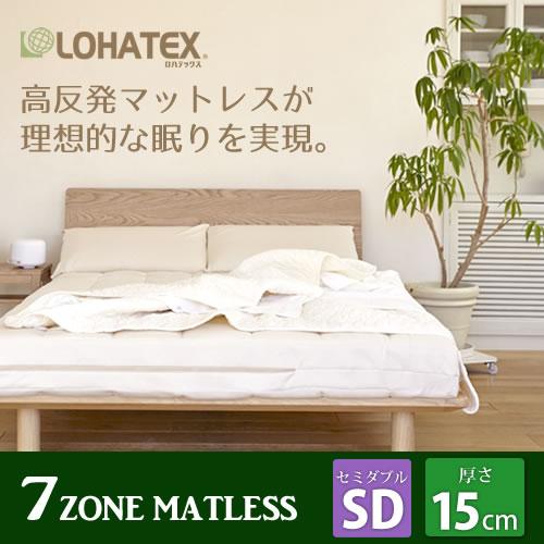 高反発ラテックス LOHATEX 7ゾーンマットレス セミダブル サイズ:120x200x15cm 高反発 肩こり首こり ラテックス【JTMT27】