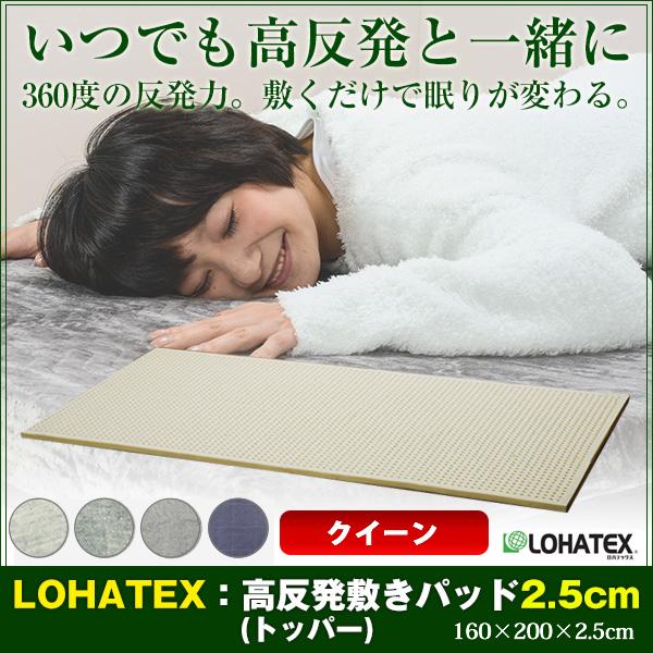 LOHATEX 敷きパッド(厚さ2.5cm) マットレス クイーン 160×200×2.5cm