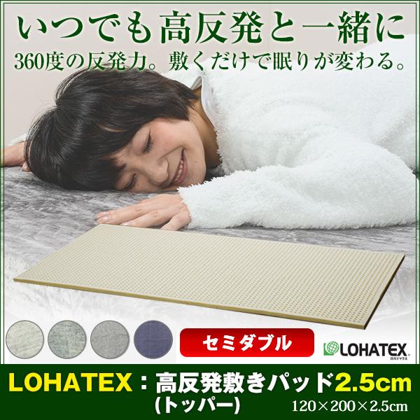 LOHATEX 敷きパッド(厚さ2.5cm) マットレスセミダブル 120×200×2.5cm