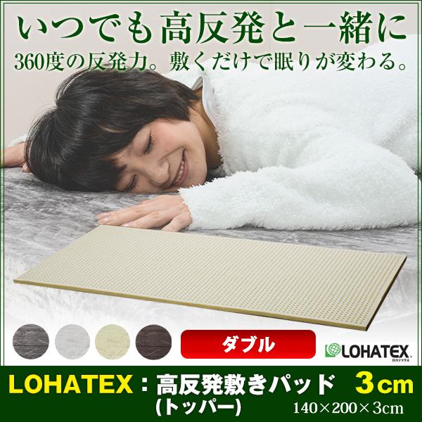 LOHATEX 敷きパッド(厚さ3cm) マットレス ダブル 140×200×3cm
