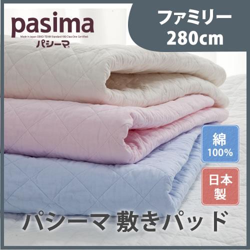 ガーゼと脱脂綿の快適寝具 パシーマEX 敷きパッド 280*210 ファミリーサイズ【1871】