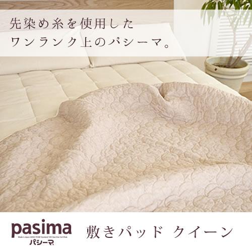 ガーゼと脱脂綿の快適寝具 パシーマEX 敷きパッド 160*210 クイーン カラフル【1867】