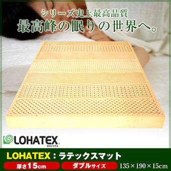 寝返りしやすい高反発ラテックス タンニン酸加工 LOHATEX 7ゾーンマットレス ダブル サイズ:135x190x15cm