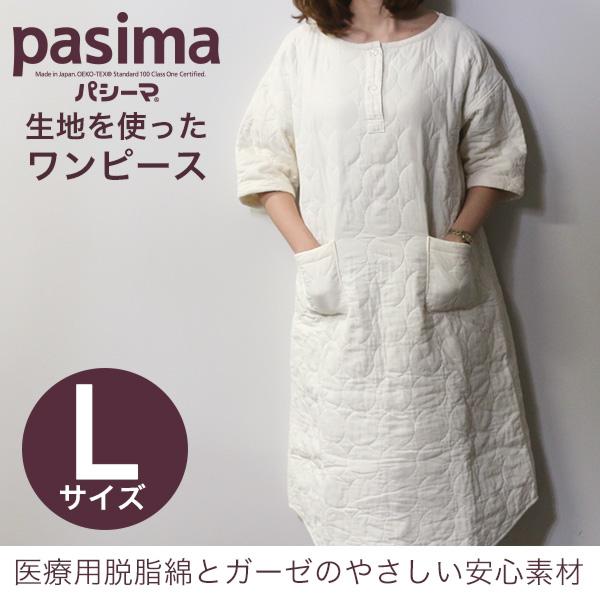 ガーゼと脱脂綿の快適寝具パシーマ使いのパジャマ Lサイズ パシーマEX