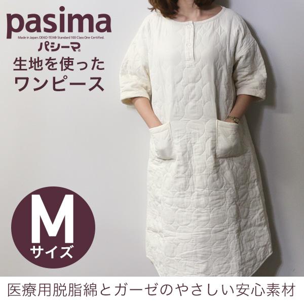 ガーゼと脱脂綿の快適寝具パシーマ使いのパジャマ Mサイズ パシーマEX