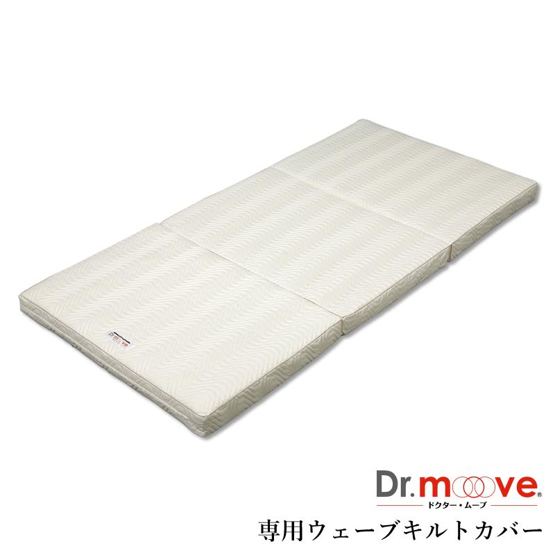 ドクタームーブ専用 洗い替え用 ウェーブキルトカバーシングル サイズ:95×195×9cm Dr.move