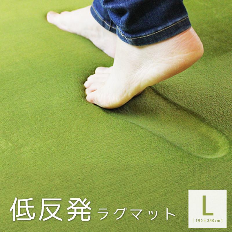 低反発ラグマット 190×240cm【クーポン対象商品】