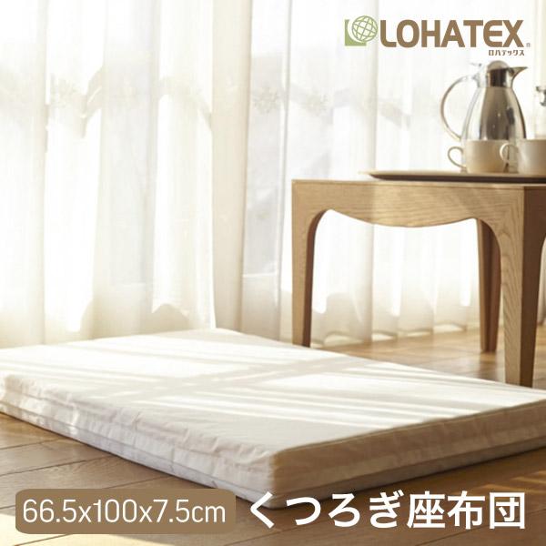 ラテックス 高反発 寝具 LOHATEX くつろぎ 座布団 厚さ7.5cm 66.5×100×7.5cm 一人暮らし 新生活 クッション マットレス 厚い オーガニック コットン 綿100 新生活