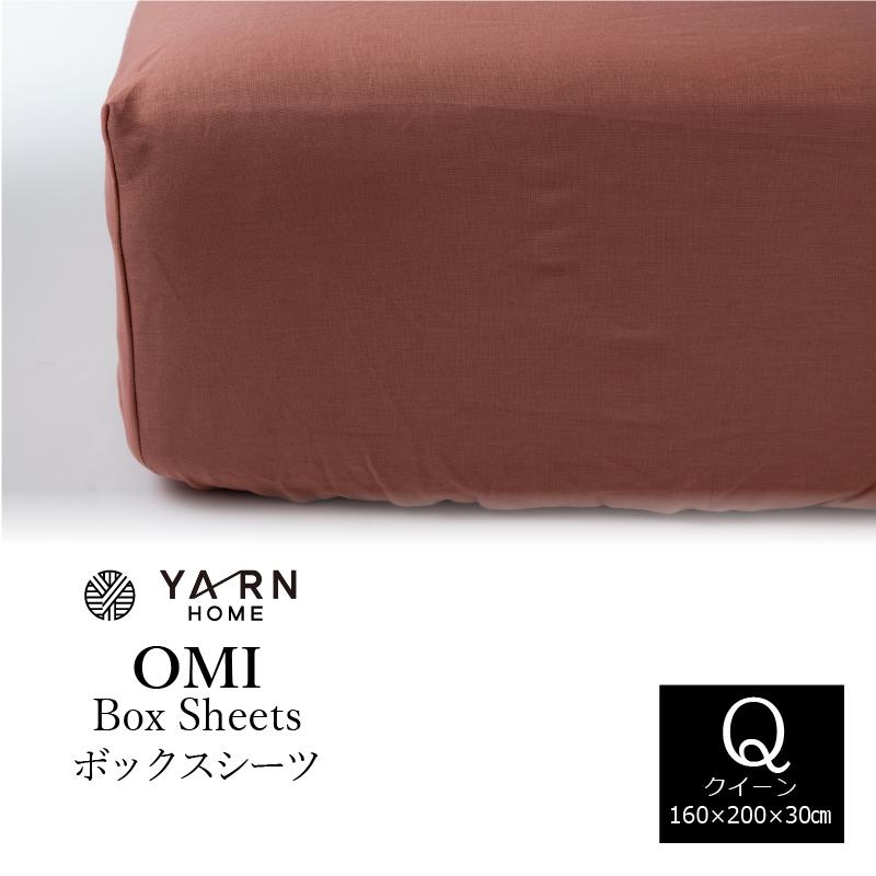 【半額クーポン対象アイテム】YARN OMI BOXシーツ クイーンサイズ