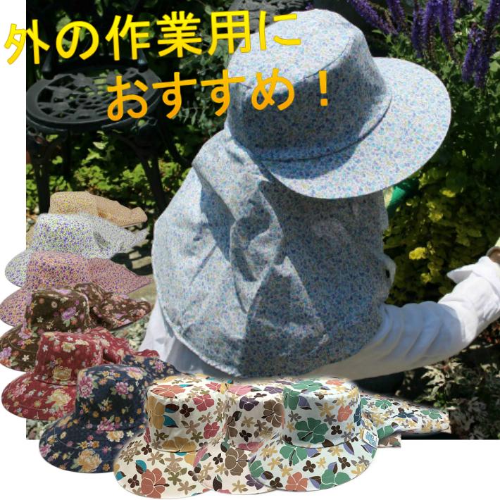農作業やガーデニング時の熱中症予防に最適 ガーデニング 帽 UV レディース 日よけ ハット おしゃれ 紫外線 日焼け UVカット 婦人 夏 母の日 農作業 レディス つば広 豊富なバリエーションから選べるガーデニング帽子 日本正規代理店品 春 メーカー公式 女性 帽子