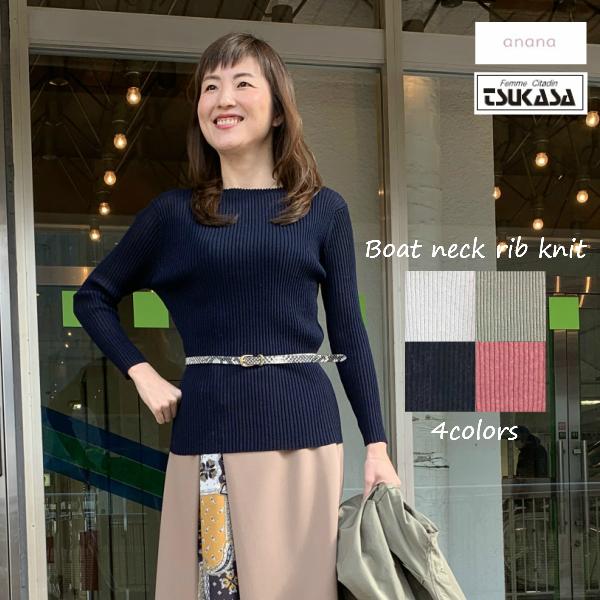送料無料 anana アナナ ボートネック リブニット レディース ファッション 2020 新作