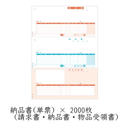 【マラソン 期間限定!ポイント10倍!】【個人様購入可能】[sss]●送料無料 ヒサゴ 納品書(単票) × 2000枚 71364