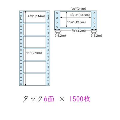 タックシール マーケティング 6面 角丸 上質紙 ドットプリンタ用ラベル SB354 個人様購入可能 ヒサゴ 71373 1500枚 タック6面 送料無料 × 捧呈 sss