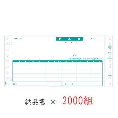 【マラソン 期間限定!ポイント10倍!】【個人様購入可能】[sss]●送料無料 ヒサゴ 納品書 × 2000組 71377